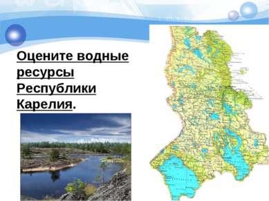 Оцените водные ресурсы Республики Карелия.