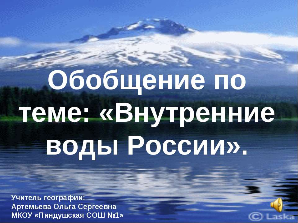 Обобщение по теме: «Внутренние воды России». Учитель географии: Артемьева Оль...