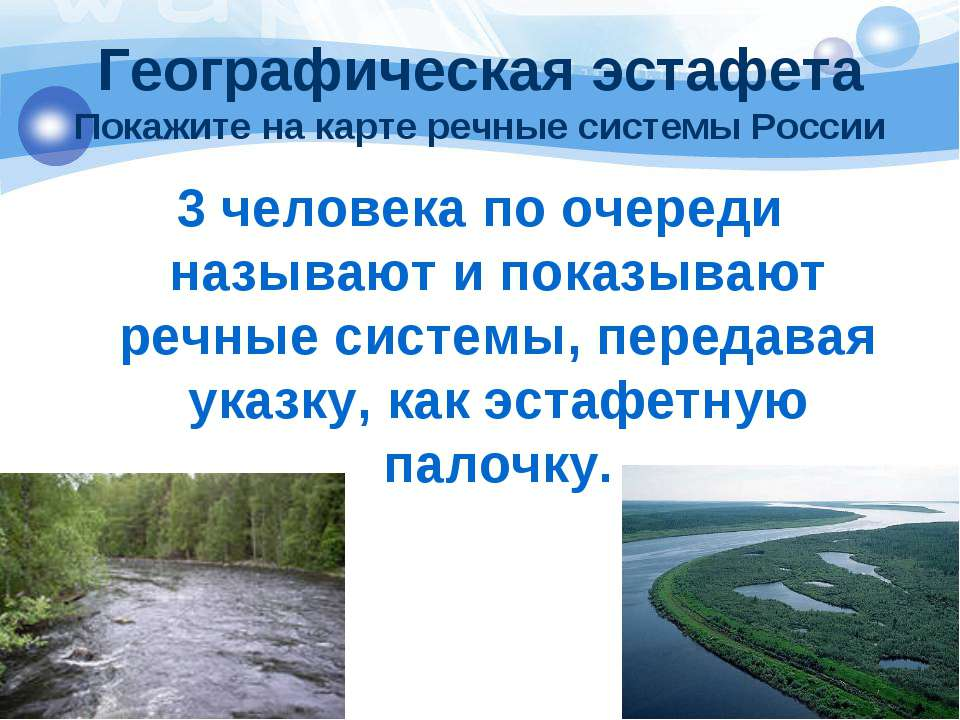 Географическая эстафета Покажите на карте речные системы России 3 человека по...