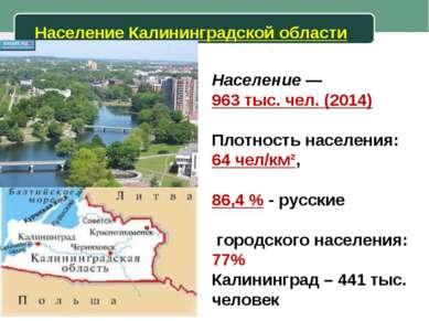 Население Калининградской области Население— 963 тыс. чел. (2014) Плотность ...