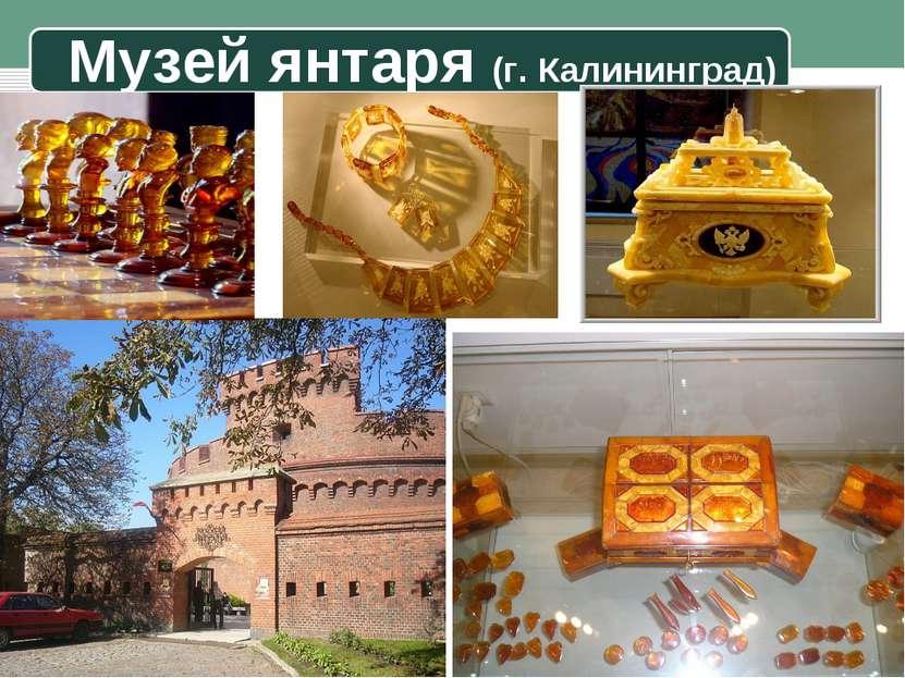 Музей янтаря (г. Калининград)