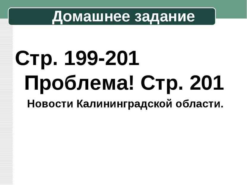 Домашнее задание Стр. 199-201 Проблема! Стр. 201 Новости Калининградской обла...