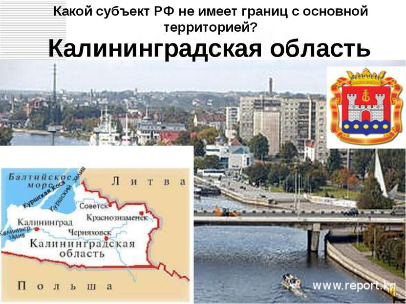 Калининградская область Какой субъект РФ не имеет границ с основной территорией?