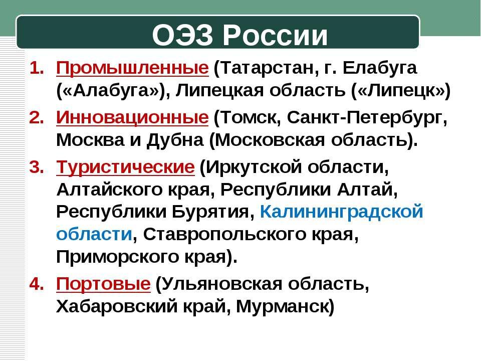 ОЭЗ России Промышленные (Татарстан, г. Елабуга («Алабуга»), Липецкая область ...
