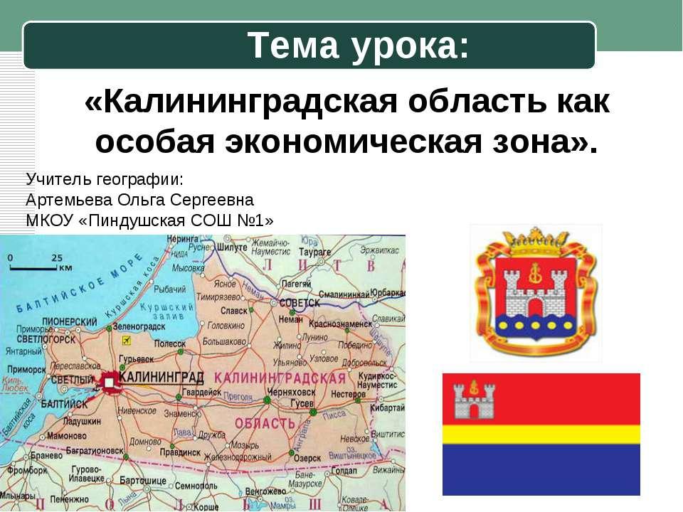 «Калининградская область как особая экономическая зона». Тема урока: Учитель ...