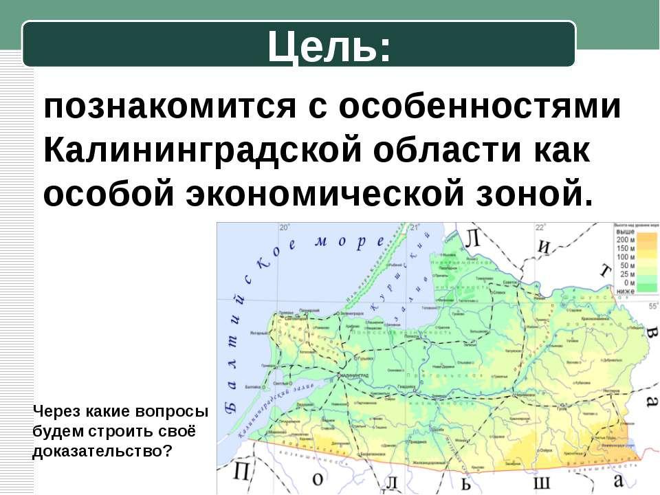 Цель: познакомится с особенностями Калининградской области как особой экономи...