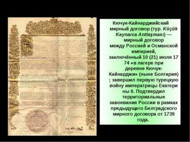 Из истории государственности Кючук-Кайнарджийский мирный договор(тур.Küçük...