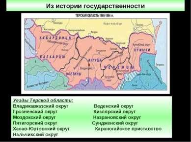 Из истории государственности Уезды Терской области: Владикавказский округ Вед...