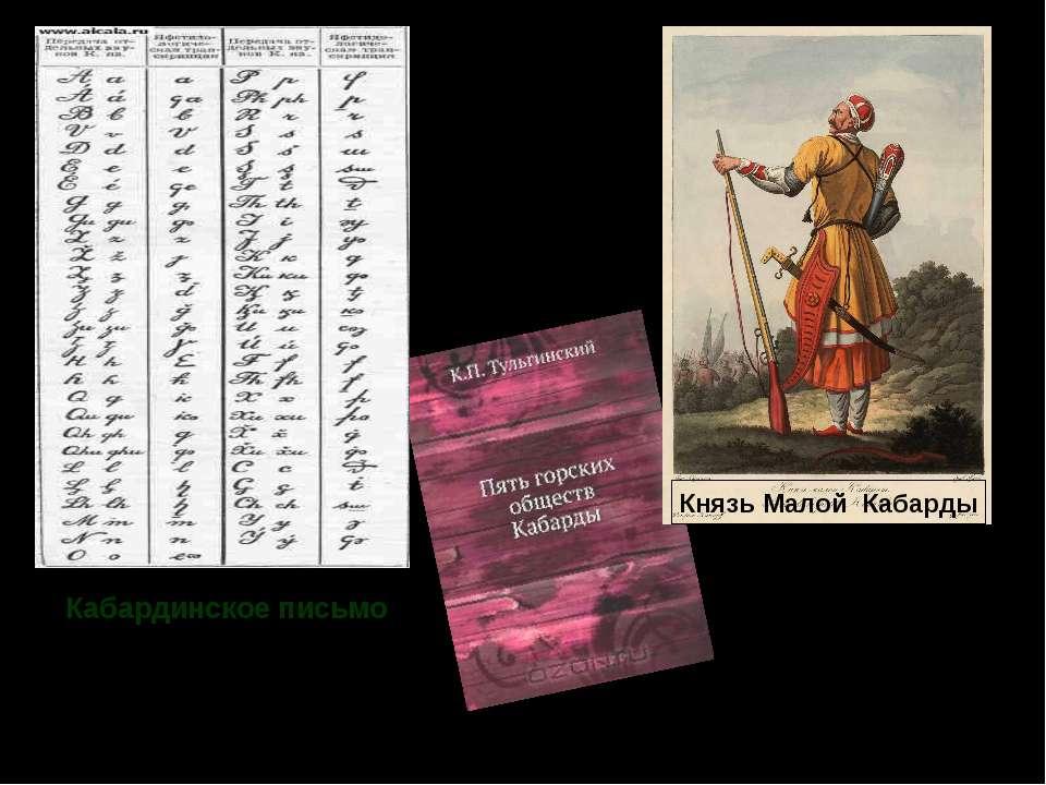 Князь Малой Кабарды Кабардинское письмо