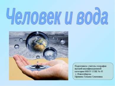 Подготовила: учитель географии высшей квалификационной категории МБОУ СОШ № 4...