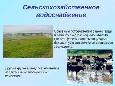 Сельскохозяйственное водоснабжение Основным потребителем свежей воды в района...