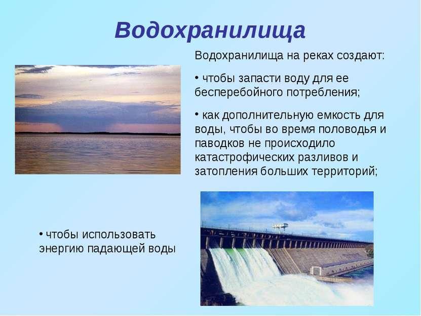 Водохранилища чтобы использовать энергию падающей воды Водохранилища на реках...