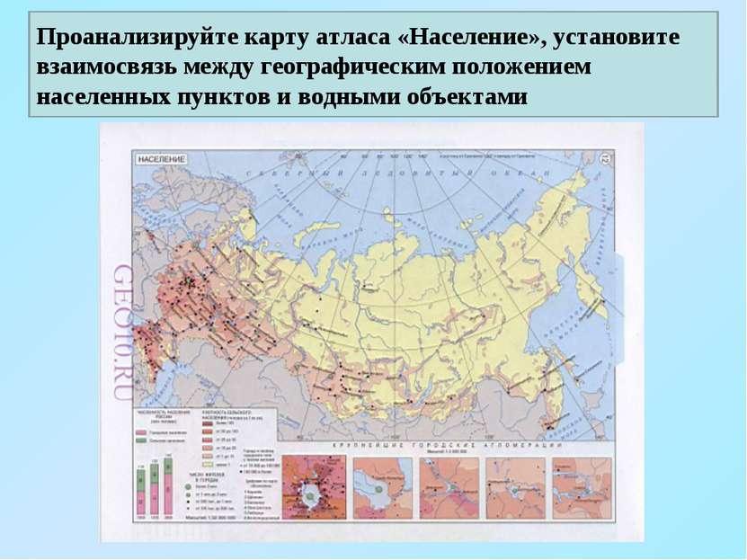 Проанализируйте карту атласа «Население», установите взаимосвязь между геогра...