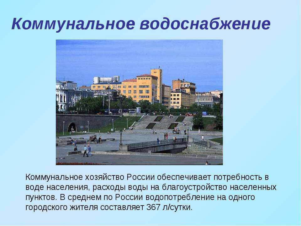 Коммунальное хозяйство России обеспечивает потребность в воде населения, расх...