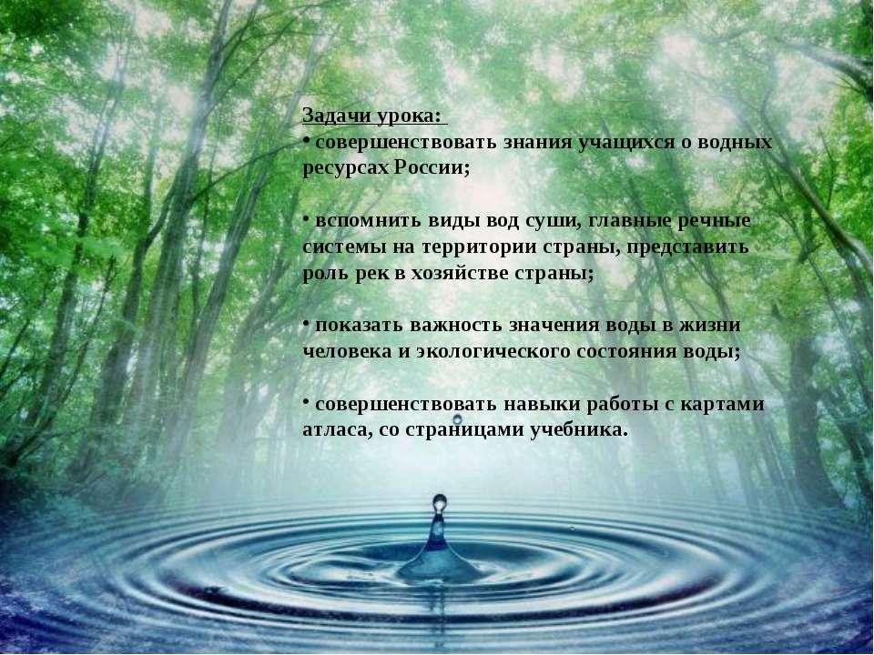Задачи урока: совершенствовать знания учащихся о водных ресурсах России; вспо...
