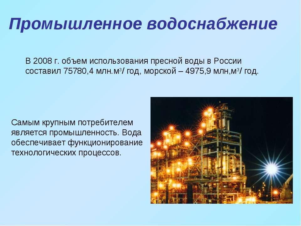 Промышленное водоснабжение Самым крупным потребителем является промышленность...