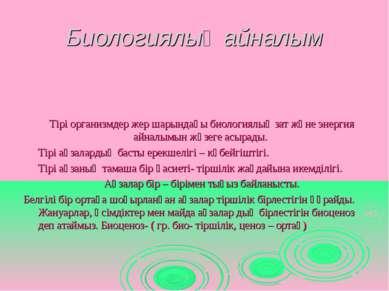 Биологиялық айналым Тірі организмдер жер шарындағы биологиялық зат және энерг...