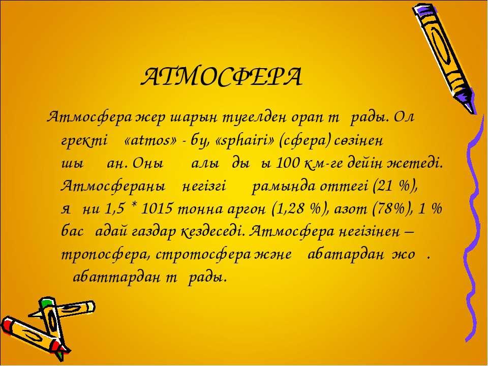 АТМОСФЕРА Атмосфера жер шарын түгелден орап тұрады. Ол гректің «atmos» - бу,...