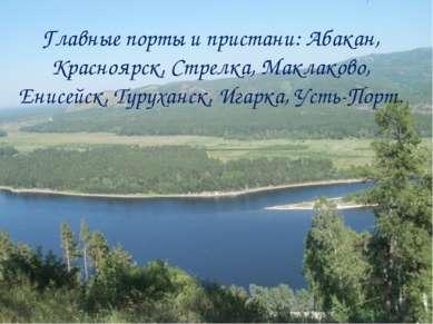Главные порты и пристани: Абакан, Красноярск, Стрелка, Маклаково, Енисейск, Т...