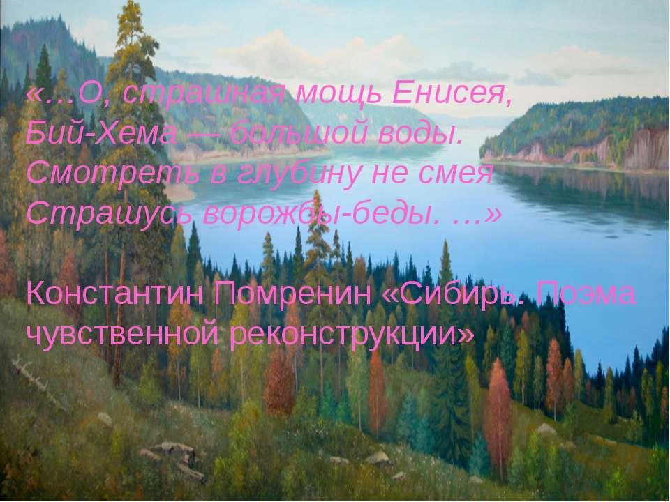 «…О, страшная мощь Енисея, Бий-Хема — большой воды. Смотреть в глубину не с...