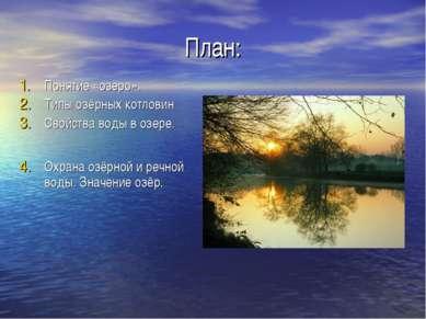 План: Понятие «озеро». Типы озёрных котловин Свойства воды в озере. Охрана оз...
