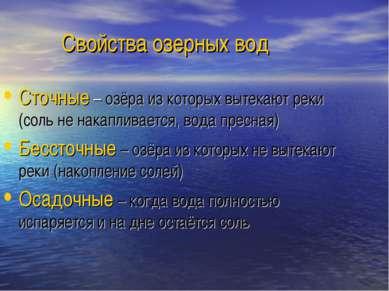 Свойства озерных вод Сточные – озёра из которых вытекают реки (соль не накапл...