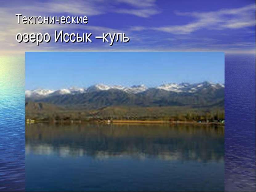 Тектонические озеро Иссык –куль