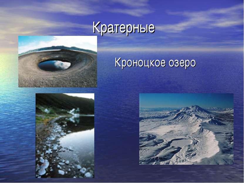 Кратерные Кроноцкое озеро