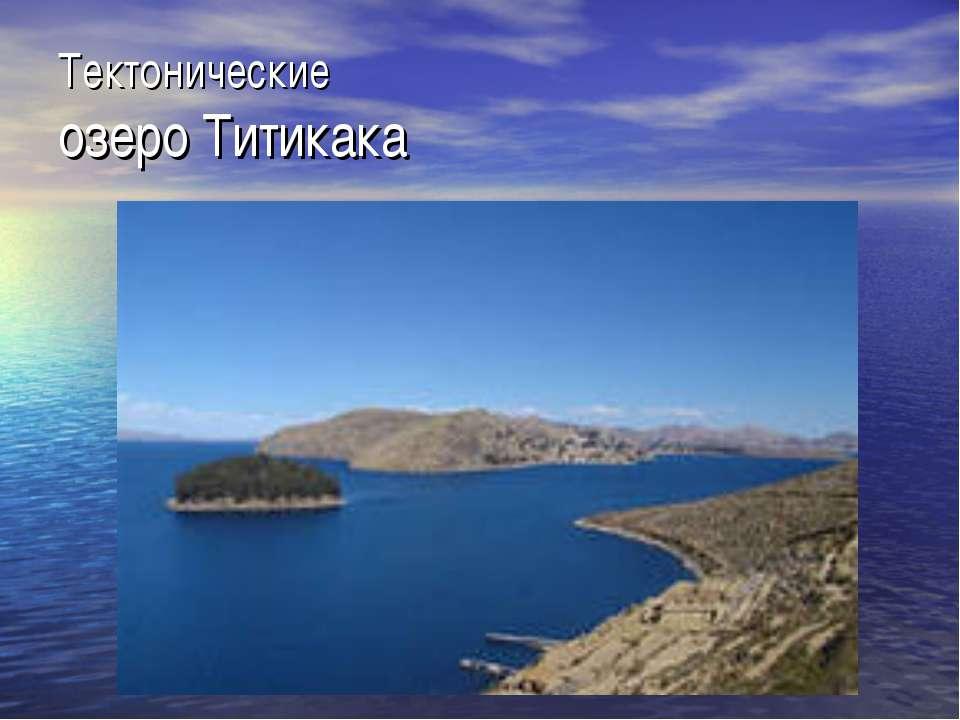 Тектонические озеро Титикака
