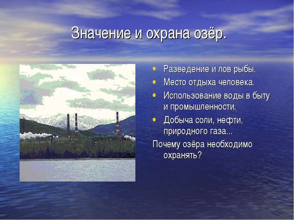 Значение и охрана озёр. Разведение и лов рыбы. Место отдыха человека. Использ...