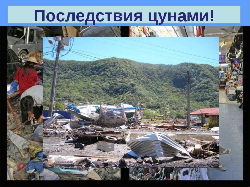 Последствия цунами!