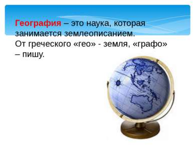 География – это наука, которая занимается землеописанием. От греческого «гео»...