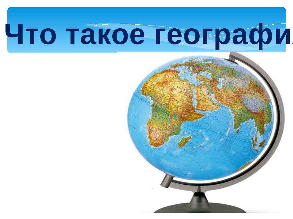 Что такое география