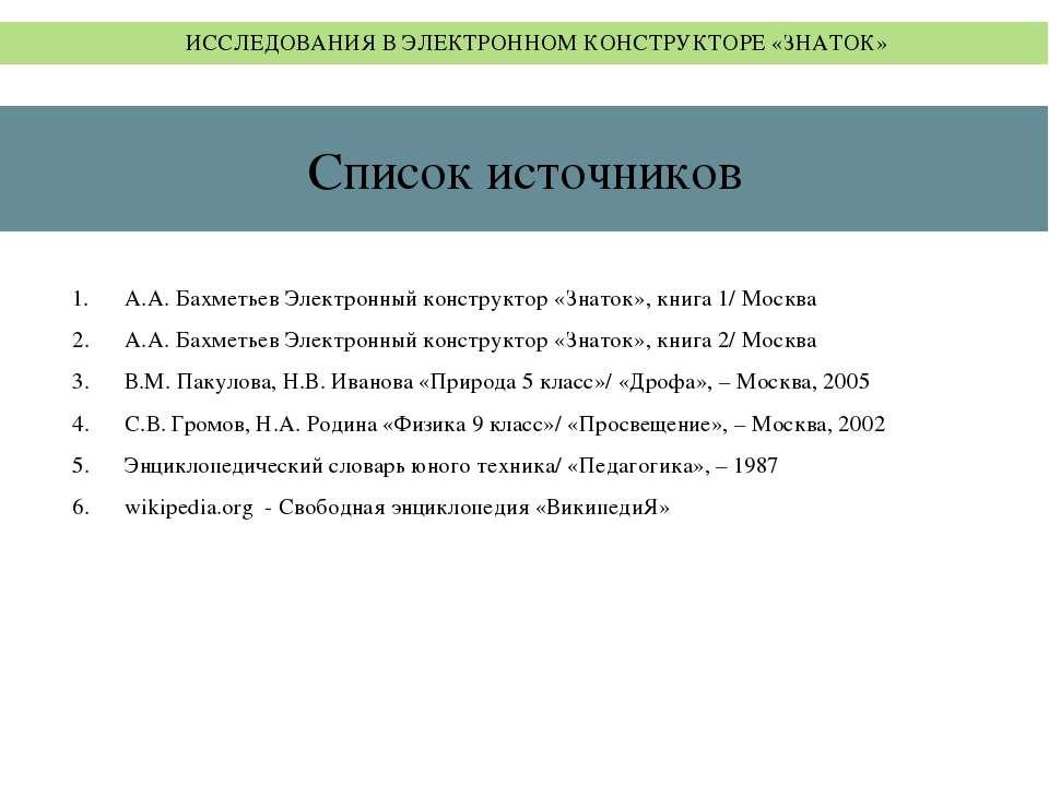Список источников А.А. Бахметьев Электронный конструктор «Знаток», книга 1/ М...