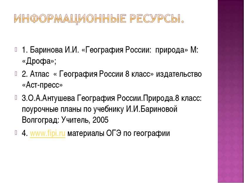 1. Баринова И.И. «География России: природа» М: «Дрофа»; 2. Атлас « География...