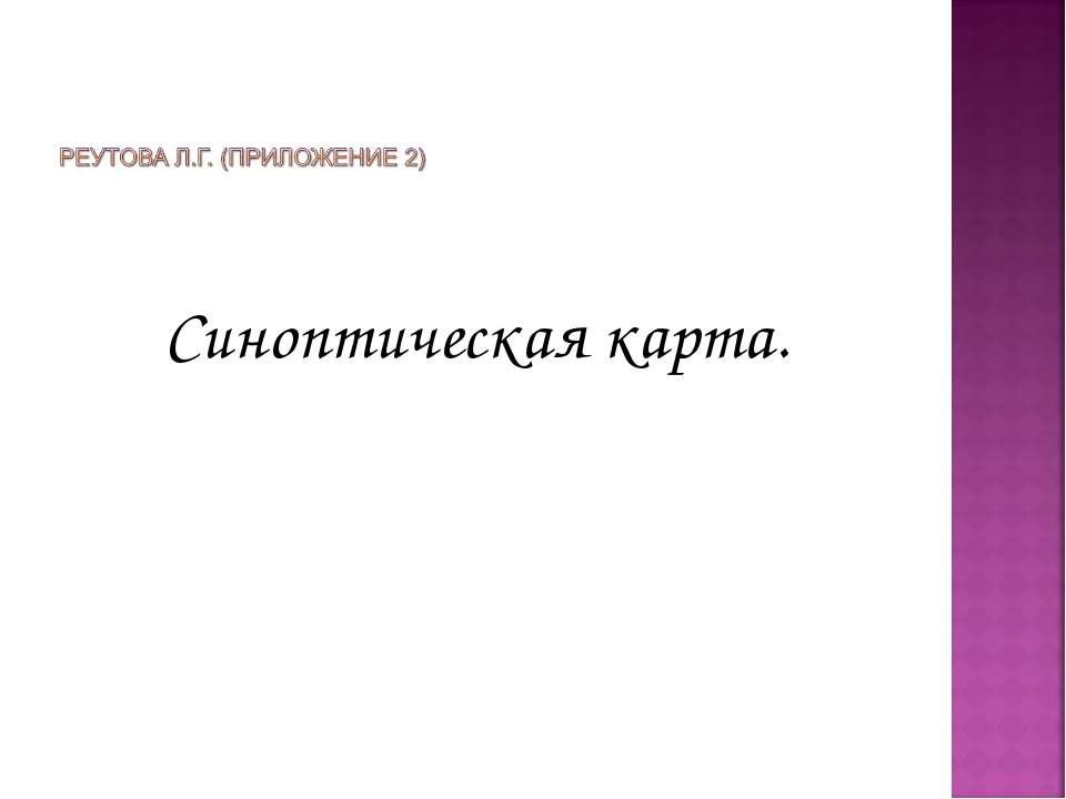 Синоптическая карта.