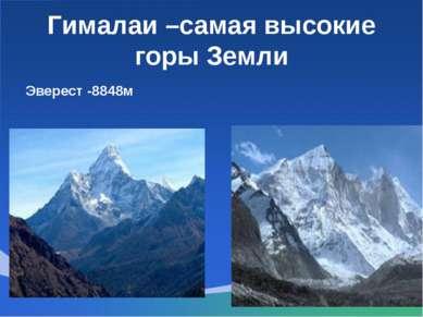 Гималаи –самая высокие горы Земли Эверест -8848м