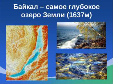 Байкал – самое глубокое озеро Земли (1637м)