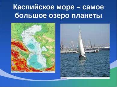 Каспийское море – самое большое озеро планеты