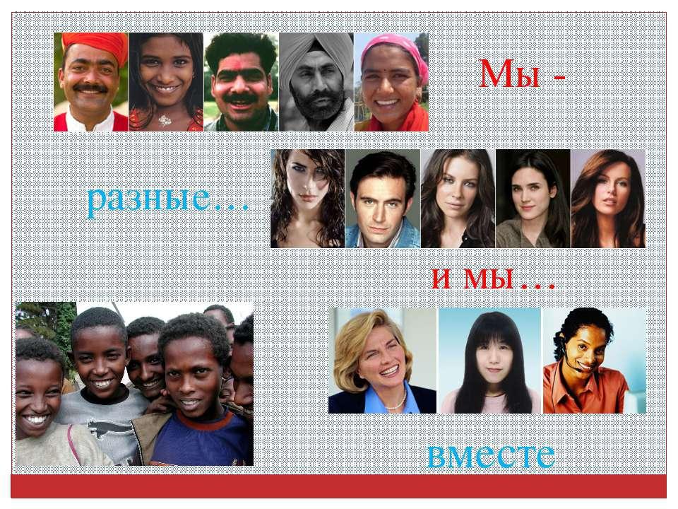 Мы - разные… и мы… вместе