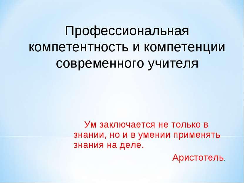 Профессиональная компетентность и компетенции современного учителя Ум заключа...