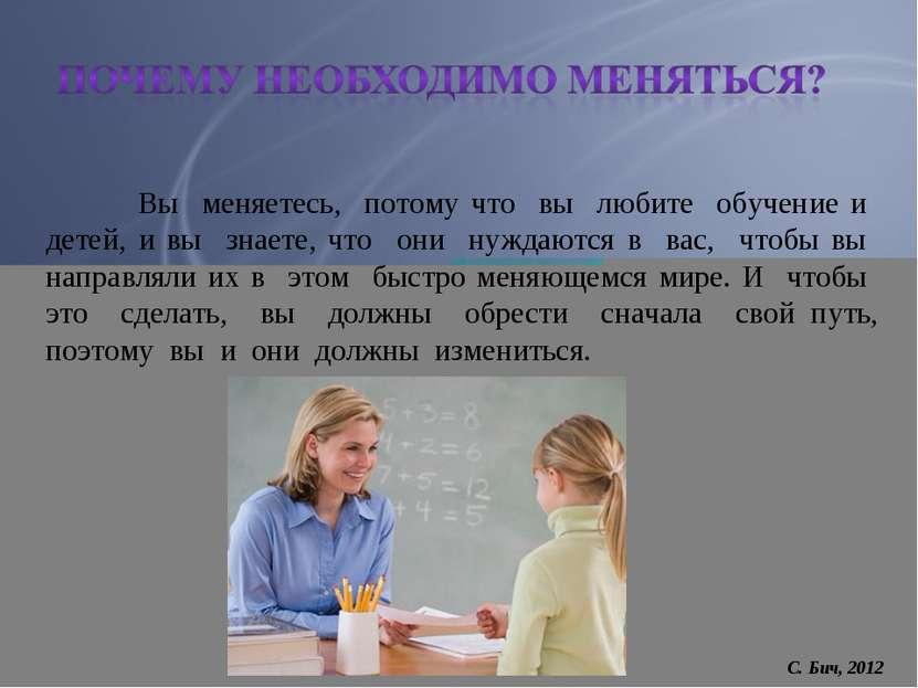 Вы меняетесь, потому что вы любите обучение и детей, и вы знаете, что они нуж...