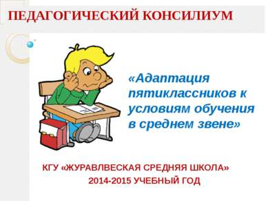 «Адаптация пятиклассников к условиям обучения в среднем звене» КГУ «ЖУРАВЛВЕС...