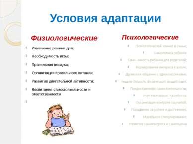 Условия адаптации Физиологические Изменение режима дня; Необходимость игры; П...