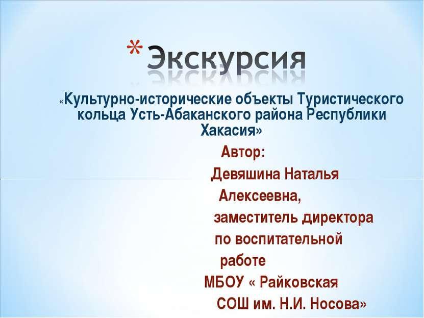 «Культурно-исторические объекты Туристического кольца Усть-Абаканского района...