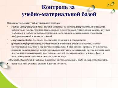 Контроль за учебно-материальной базой Основные элементы учебно-материальной б...