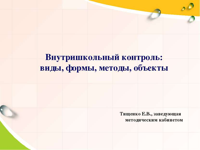 Тищенко Е.В., заведующая методическим кабинетом Внутришкольный контроль: виды...