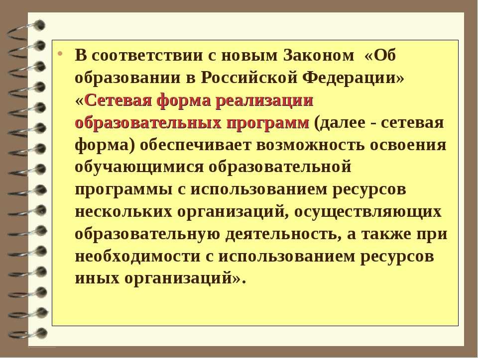 В соответствии с новым Законом «Об образовании в Российской Федерации» «Сетев...