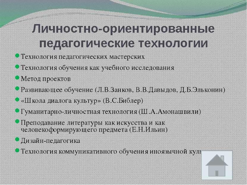 МОУ Чернослободская оош Технология коммуникативного обучения иноязычной культ...