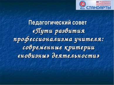 Педагогический совет «Пути развития профессионализма учителя: современные кри...